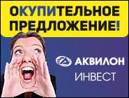 Окупительное предложение метро Звездная